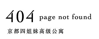404 page not found 京都フォーシスターズレジデンス